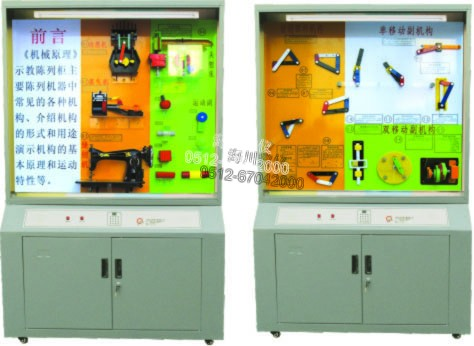 机械原理示教陈列柜产品图片