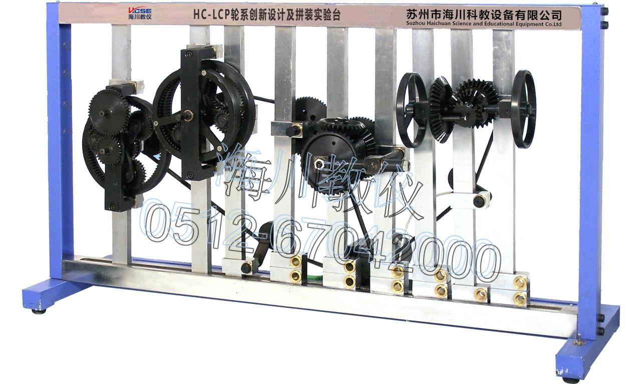 轮系创新设计及拼装实验台产品图片