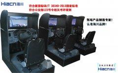 汽车驾驶模拟器 HC-QMN-M型产品图片