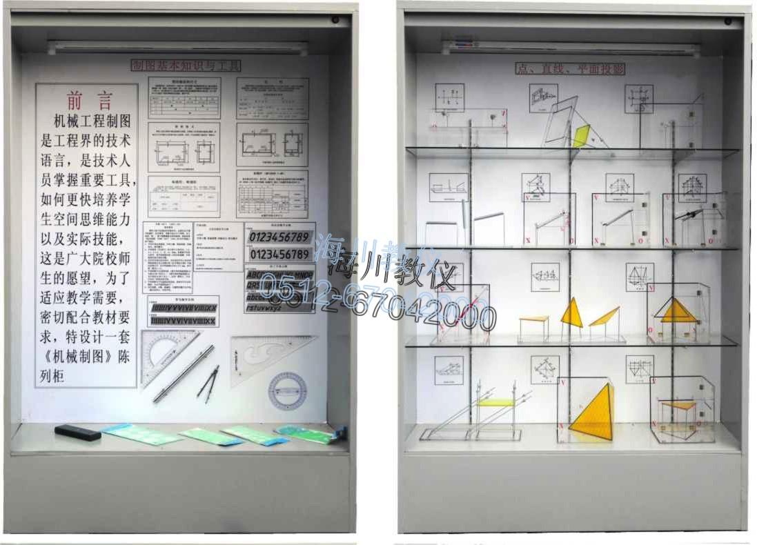 机械制图示教陈列柜产品图片