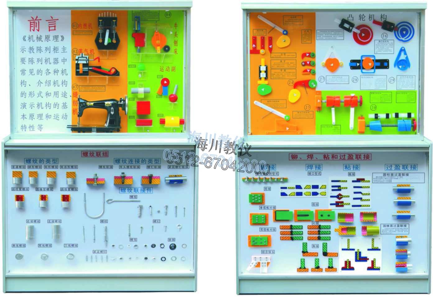 机械综合示教陈列柜产品图片