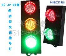 驾校交通信号灯 HC-JP-DC型产品图片