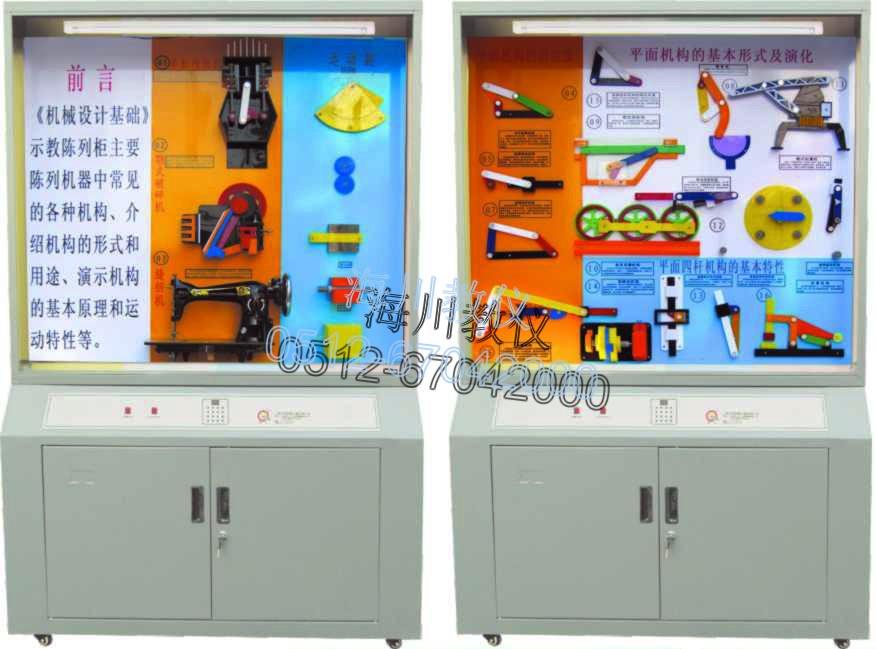 机械设计基础示教陈列柜产品图片
