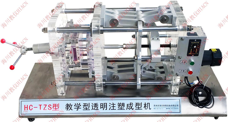 教学型透明注塑成型机产品图片