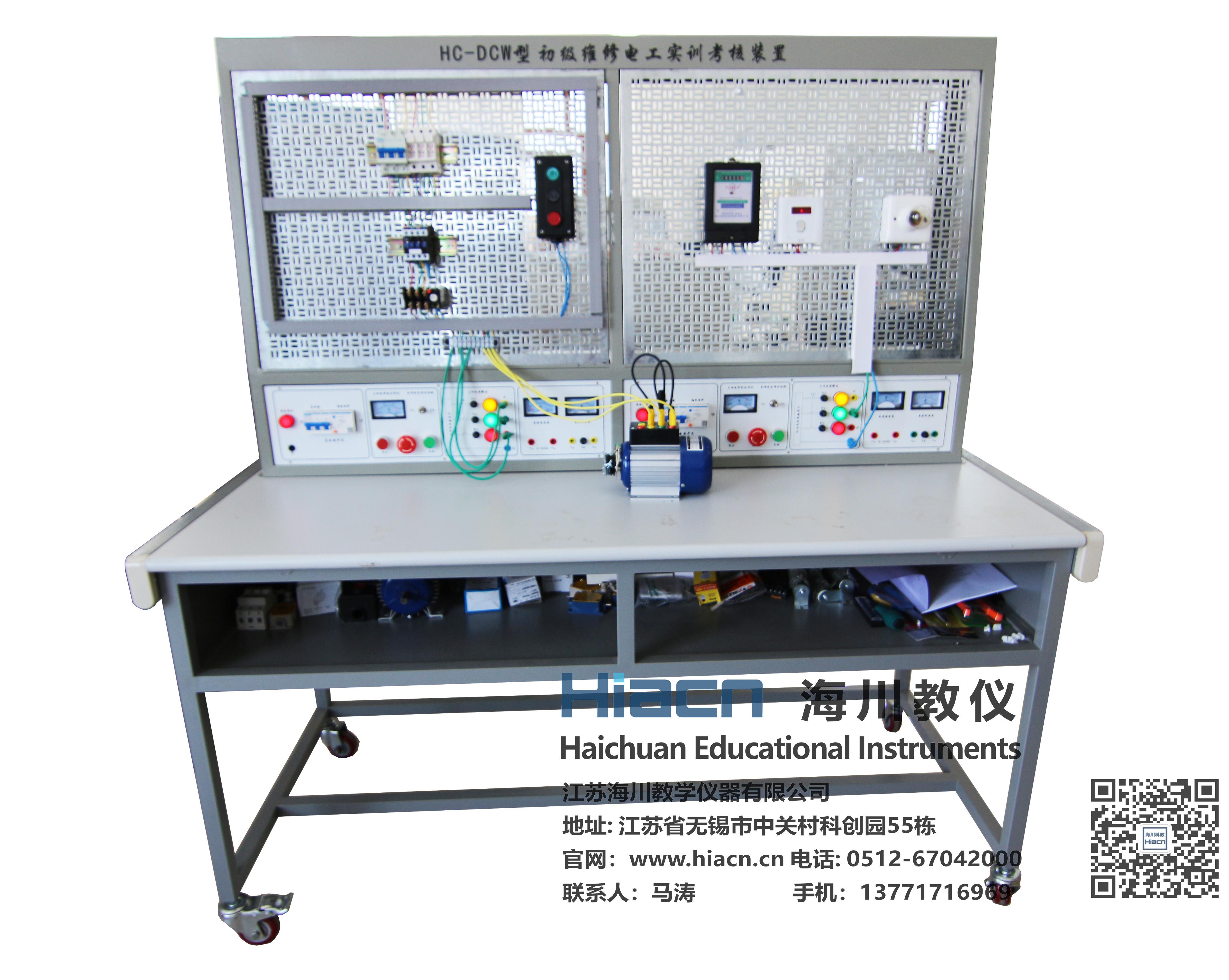 初级维修电工实训考核装置产品图片